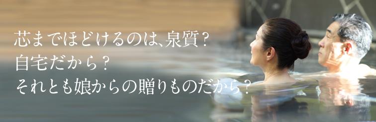 温泉宅配 e-yuda.com